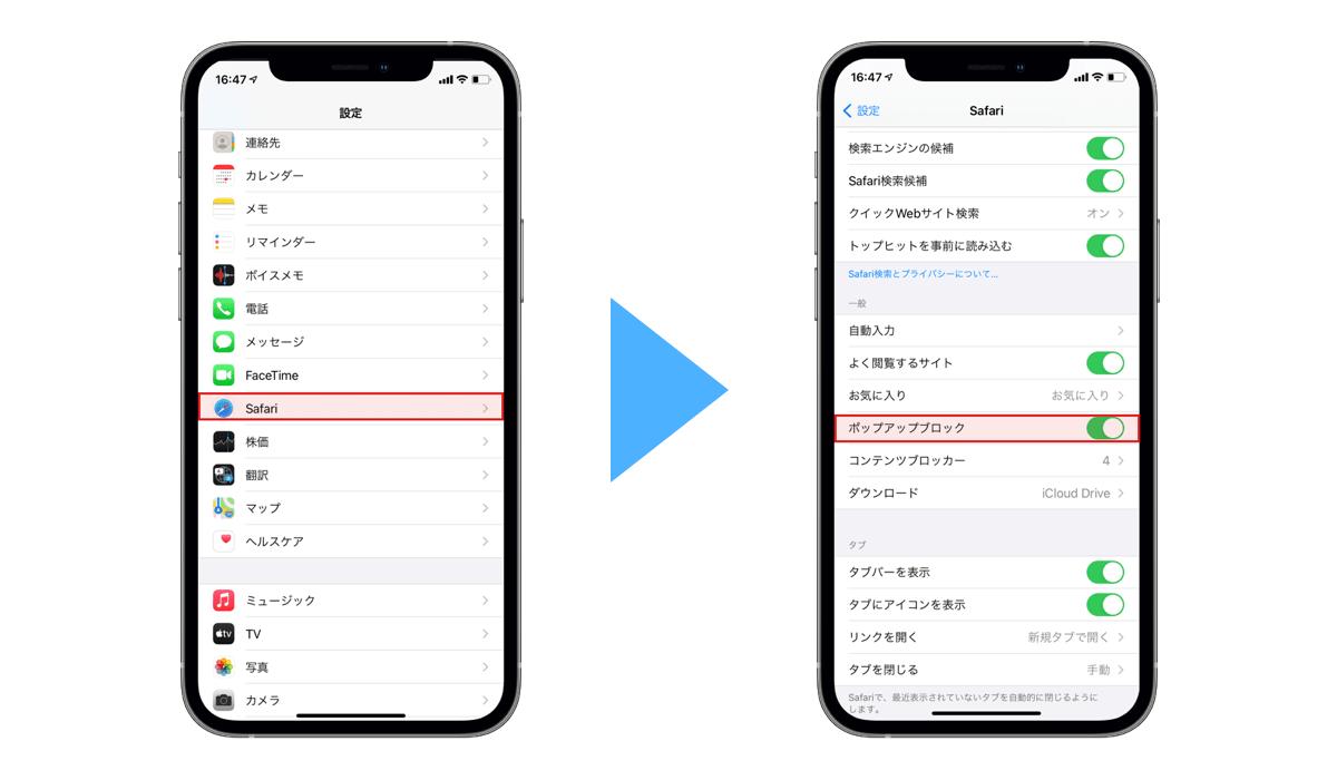 SafariでiPhoneのYouTube広告をブロックする方法
