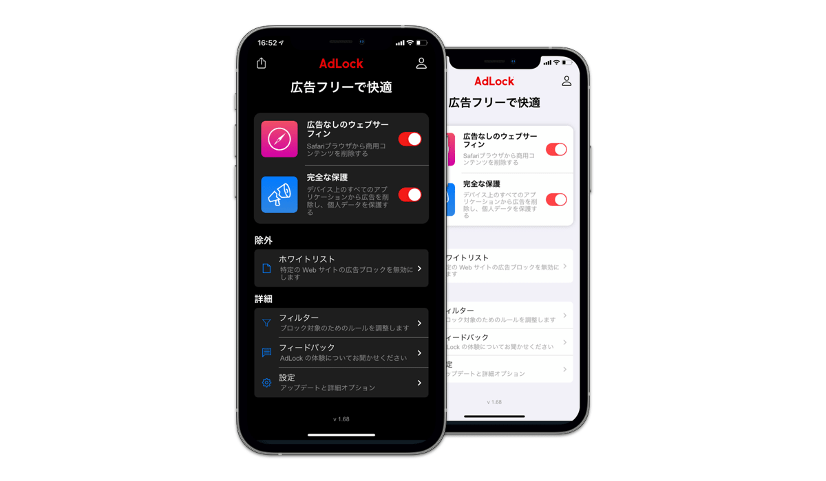 AdLockを使用してiPhoneでYouTube広告を停止する方法