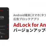 AdLock for Android バージョンアップのお知らせ