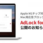 AdLock for macOS 公開のお知らせ